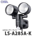 オーム電気 LEDセンサーライト LS-A285A-K (07-8726) [コンセント式 2灯]