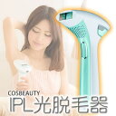 COSBEAUTY(コスビューティー) IPL光脱毛器 スカイブルー [美容機器]【快適家電デジタルライフ】