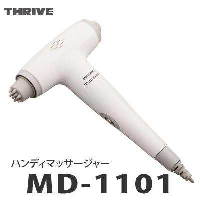THRIVE(スライヴ) ハンディマッサージャー MD-1101 [Tapper/タッパ—][マッサージ器] [スライブ]【快適家電デジタルライフ】
