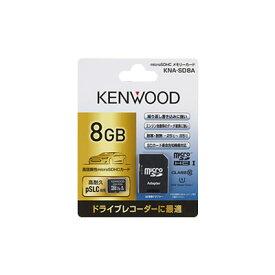 (メール便可:2点まで)JVCケンウッド KNA-SD8A (8GB) microSDHCメモリーカード [KNASD8A][ドライブレコーダーオプション品](快適家電デジタルライフ)