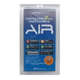 字光式 ナンバープレート エアー ワーコーポレーション AIR LED【2枚入り】 [国土交通省認可商品] カー用品【快適家電デジタルライフ】
