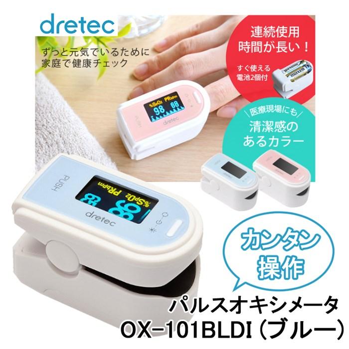 ドリテック OX-101BLDI ブルー パルスオキシメータ [血中酸素計][パルスオキシメーター][OX101BLDI]【快適家電デジタルライフ】