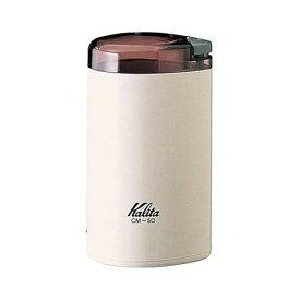 Kalita(カリタ) 電動コーヒーミル CM-50 ホワイト [豆挽き][CM50]【快適家電デジタルライフ】