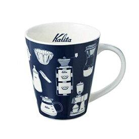 カリタ カリタマグ(ネイビー) #73166 マグカップ (コーヒー用品)(Kalitta)(快適家電デジタルライフ)