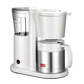 メリタ コーヒーメーカー オルフィ SKT52-3-W ホワイト [2〜5杯用](おうちcafe)