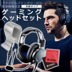 ゲーミングヘッドセット ps4 有線 ゲームヘッドホン オーディオテクニカ audio-technica ATH-G1 高音質 密閉型 PC/PS4/Xbox One (ヘッドホンスタンド&クロス付き)(ラッピング不可)(快適家電デジタルライフ)