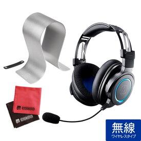 ゲーミングヘッドセット ワイヤレス 2.4GHz 帯 ATH-G1WL オーディオテクニカ ヘッドホン 高音質 密閉型 (ヘッドホンスタンド&クロス付き)(ラッピング不可)(快適家電デジタルライフ)