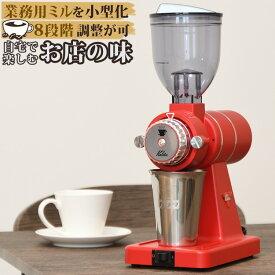 電動コーヒーミル コーヒー用品 豆挽き カリタ 61117 ナイスカットG インディアンレッド Kalita(ラッピング不可)(快適家電デジタルライフ)