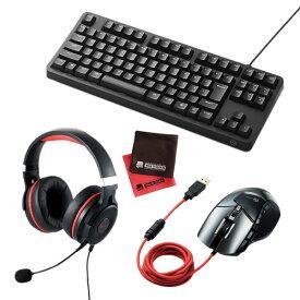 (ゲーミング4点セット) ゲーミング キーボード マウス ヘッドセット お手入れクロス付き ヘッドホン マイク付き エレコム ELECOM(ラッピング不可)(快適家電デジタルライフ)