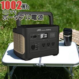 ポータブル電源 JVC Powered by Jackery BN-RB10-C アウトドア 防災 キャンプ (ポータブルバッテリー/パワードバイジャックリー)(ラッピング不可)(快適家電デジタルライフ)