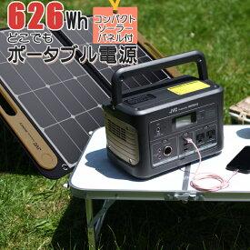 (レビューでランタン)JVC ポータブル電源 BN-RB62-C + ソーラーパネル BH-SP68-C ポータブルバッテリー 626Wh ジャクリ ジャックリー 充電池 非常用 防災用 おすすめ キャンプ(ラッピング不可)(快適家電デジタルライフ)