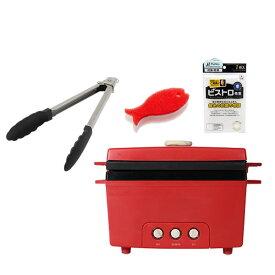 (トング付き) サラダチキンメーカー PR-SK023 RD レッド 赤 おうちで簡単 サラダチキン ヘルシー 料理 がつくれる (快適家電デジタルライフ)