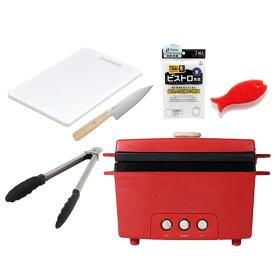 (便利なフルセット) サラダチキンメーカー PR-SK023 RD レッド 赤 おうちで簡単 サラダチキン ヘルシー 料理 がつくれる (快適家電デジタルライフ)