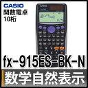カシオ 関数電卓 FX-915ES-BK-N [メーカー再生品][数学自然表示][10桁][CASIO]
