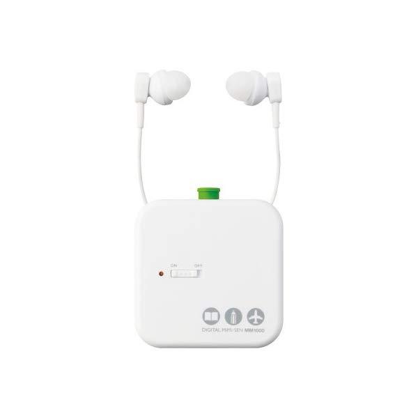 【単4電池セット】【声は聞こえて騒音だけをカット】キングジム デジタル耳せん MM1000 [KINGJIM]【快適家電デジタルライフ】
