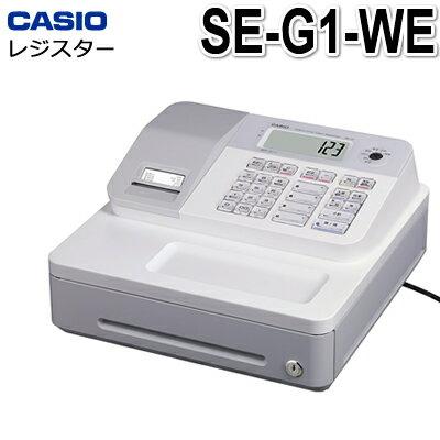 カシオ SE-G1-WE ホワイト 電子レジスター 4部門 サーマルプリンタ LCD表示 CASIO(快適家電デジタルライフ)