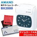 【送料無料】【タイムカードA 100枚&クロス付きセット】AMANO 電子タイムレコーダー BX2000 [少人数オフィス・お店に…