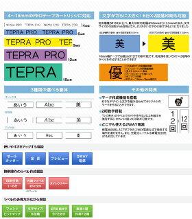 【オートカッター付】【送料無料】キングジムラベルライターテプラPROSR170【快適家電デジタルライフ】