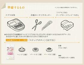キングジムお名前タグメーカーSRT10テプラPRO【快適家電デジタルライフ】