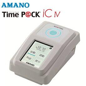 アマノ タイムレコーダー タイムパック4 TimeP@CK-iC IV CL AMANO タイムパック 保育園の時間管理にも ICカード スマート勤怠管理(快適家電デジタルライフ)