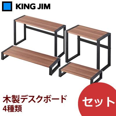 【送料無料】【4サイズセット】キングジム 木製デスクボード WD600L&WD400L&WD600H&WD400H クロス付 [KINGJIM] 【快適家電デジタルライフ】