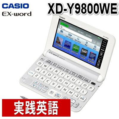 (名入れ対応可)カシオ 電子辞書 EX-word XD-Y9800WE ホワイト 外国語モデル 英語 CASIO エクスワード(快適家電デジタルライフ)
