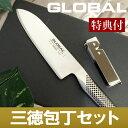 (特典付)(送料無料)(包丁&シャープナーセット)GLOBAL GST-A46 三徳2点セット 貝印 T型ピーラー&ふきん付 [G-4…