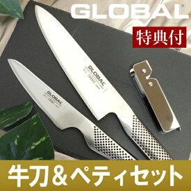 (特典付)(送料無料)(包丁&シャープナーセット)GLOBAL GST-B2 牛刀3点セット 貝印 T型ピーラー&ふきん付 [G-2/GS-3/GSS-01]