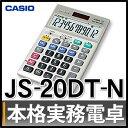 (12桁)カシオ 本格実務電卓 JS-20DT-N CASIO(快適家電デジタルライフ)