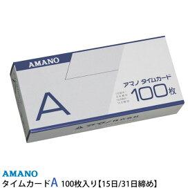 (メール便可:1点まで)(月末・15日締め)アマノ 標準タイムカード A 100枚入り [AMANO]【BX2000 CRX-200対応】【BX・EX・DX・RS・Mシリーズ用】(快適家電デジタルライフ)