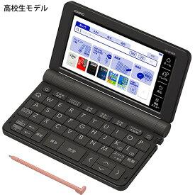 (名入れは有料対応可)カシオ 電子辞書 EX-word XD-SR4800BK ブラック 高校生モデル 2019年度モデル XDSR4800(快適家電デジタルライフ)