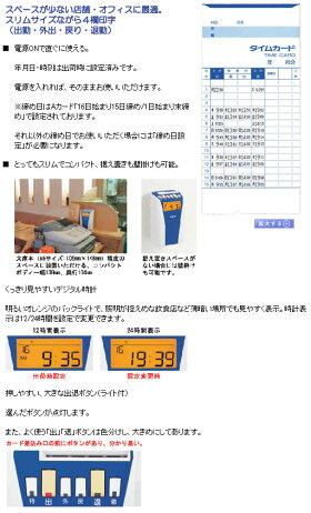 【送料無料】【タイムカードC100枚付きセット】AMANO電子タイムレコーダーCRX-200Sシルバー[CRX200S/アマノ][省スペース店舗・オフィスに最適な1台][メーカー3年保証]【快適家電デジタルライフ】