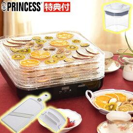 プリンセス ドライフード ドライフルーツ【スライサー付】 フードドライヤー 食品 乾燥機 貝印 スライス 野菜 PRINCESS 112383(快適家電デジタルライフ)