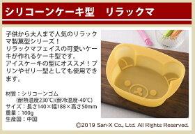 かわいいリラックマフェイスアイスクリームメーカーリラックマケーキ型セット貝印DN-0214コンパクトサイズアイスケーキ(快適家電デジタルライフ)