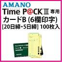 アマノ 【タイムカード】TimeP@CKカードB (6欄印字) [20日締・5日締] 100枚入[タイムパック]【メール便発送可能】