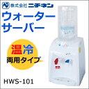 【送料無料】ニチネン おいしさポット(2L逆止弁・カバー付) HWS-101 [ ウォーターサーバー]【ラッピング不可】