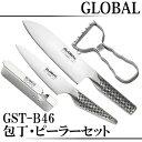 【送料無料】【包丁と研ぎ器のセットにピーラーをプラス】グローバル GST-B46 三徳3点セット&貝印 T型ピーラーセット…