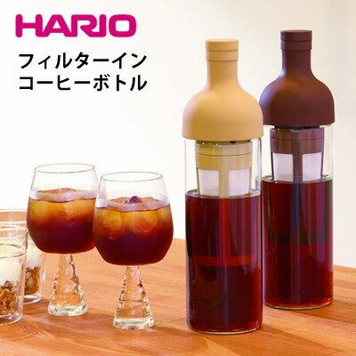 【手軽に水出しコーヒーが作れる】ハリオ フィルターインコーヒーボトル ショコラブラウン FIC-70-CBR [HARIO]【快適家電デジタルライフ】