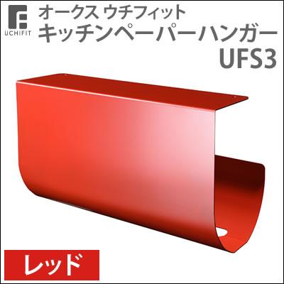 (日本製)オークス ウチフィット キッチンペーパーハンガー レッド UFS3 UCHIFIT AUX(快適家電デジタルライフ)