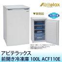 アビテラックス 【前開き冷凍庫】100L ACF110E【ラッピング不可】