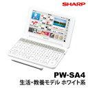 SHARP シャープ 電子辞書 Brain ブレイン PW-SA4-W(ホワイト系) 生活・教養モデル(快適家電デジタルライフ)