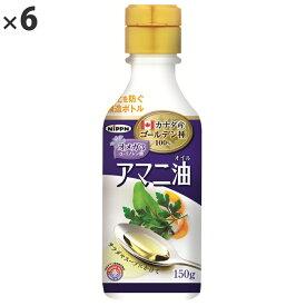 (6点セット)日本製粉 アマニ油 150g(快適家電デジタルライフ)