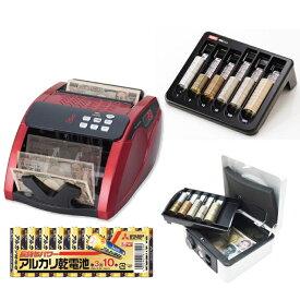 (セット)(紙幣計数機) ダイト DN-550+手提金庫DS-210 ホワイト+コインカウンターCC-300+三菱電池 単三 10本パック(快適家電デジタルライフ)