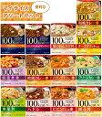 大塚食品 マイサイズ 13種セット レトルト 在宅支援 食品 カレー ごはん ビビンバ 中華丼 親子丼 リゾット 詰め合わせ…