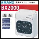【少人数オフィス・お店に最適な1台】AMANO(アマノ) 電子タイムレコーダー BX2000 【送料無料】【快適家電デジタルラ…