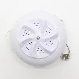 ヒロ・コーポレーション (衣類洗浄機) (US-MW001) USB ポータブル衣類洗浄機 ホワイト(快適家電デジタルライフ)