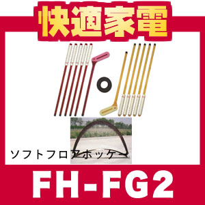 サンラッキー ソフトフロアホッケー 競技セット FH-FG2【ニュースポーツ】【快適家電デジタルライフ】