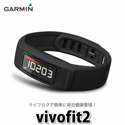 ガーミン フィットネスバンド vivofit2 日本正規版 [140745] 【ビボフィット/ビヴォフィット】【快適家電デジタルライフ】