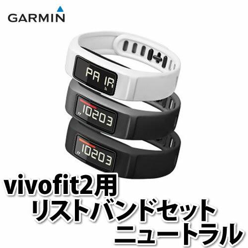 ガーミン vivofit2用リストバンドセット ニュートラル【国内正規品】【快適家電デジタルライフ】