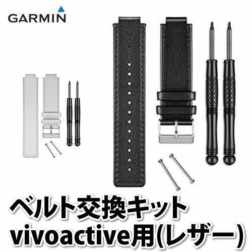 ガーミン リストバンド ベルト交換キット vivoactive用【カラー2色】【快適家電デジタルライフ】